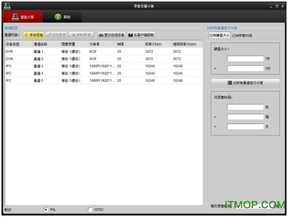海康硬盘录像机录像容量计算工具