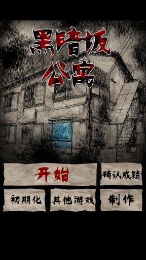 黑暗坂公寓 v1.0 安卓版 1