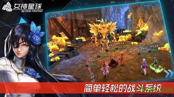 小米女神星球手游 v3.0 安卓版 2