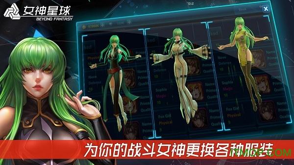 小米女神星球手游 v3.0 安卓版 3