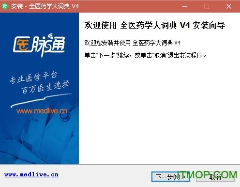 全医药学大词典pc版 v4.2.9.0 官方版 0