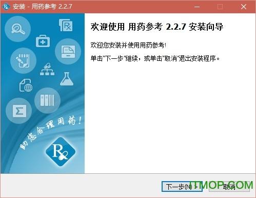用药参考pc版 v2.2.7 官方版 0