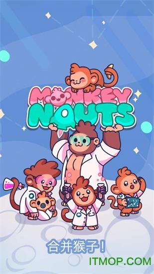 合并猴子破解版下载