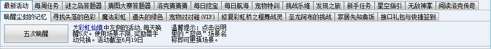 4399洛克王��暴雨�o助最新版