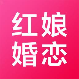 红娘婚恋v2.2.1 安卓版