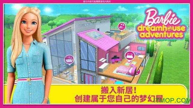 芭比梦幻小屋历险解锁版