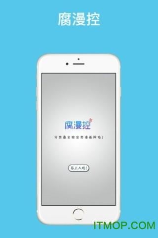 腐漫控官方app