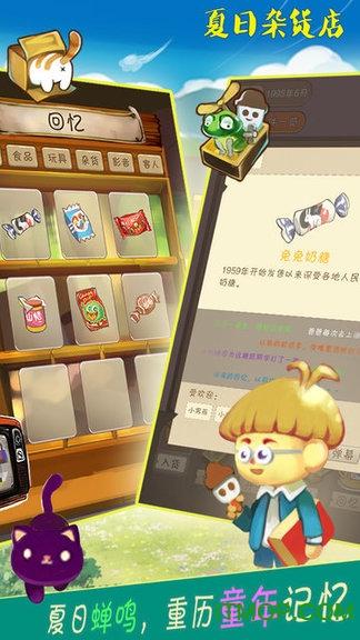 夏日�s�店�o限金�虐� v2.1.7 安卓修改版 2