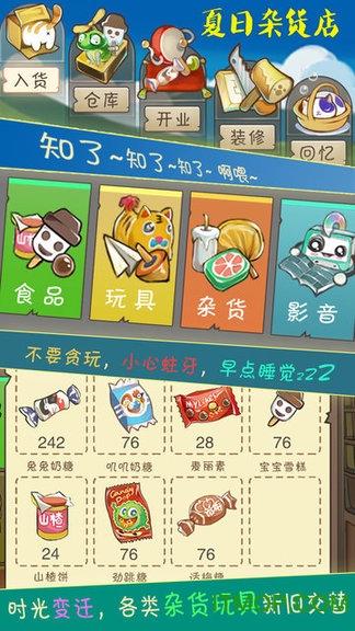 夏日�s�店�o限金�虐� v2.1.7 安卓修改版 1