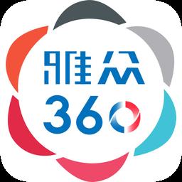 雅众360(美国生活)