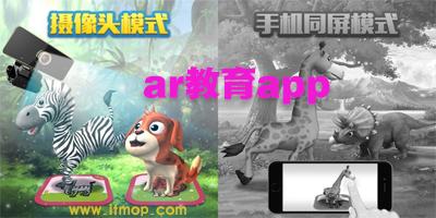 ar教育app