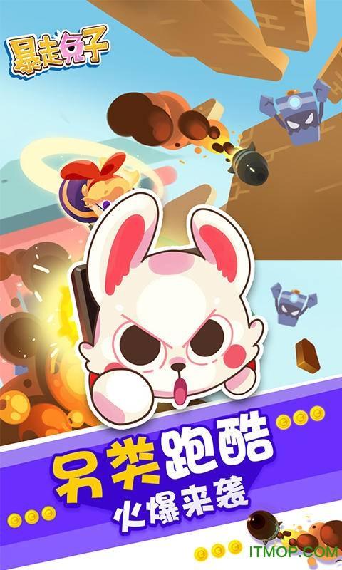 暴走兔子 v1.0.7 安卓版 1
