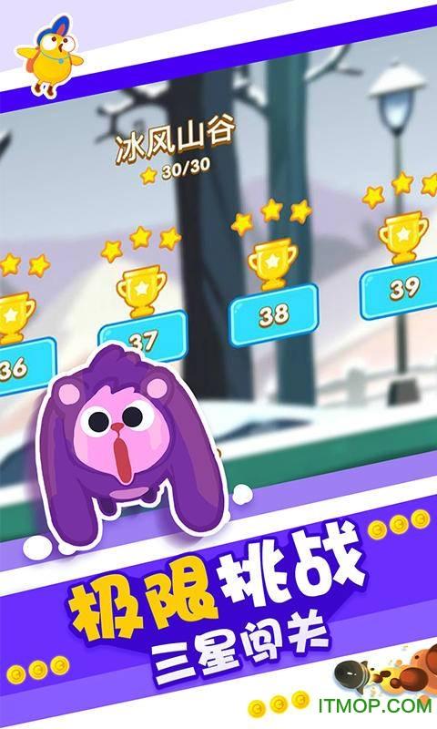暴走兔子 v1.0.7 安卓版 4