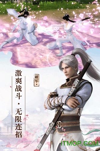 寻仙问情记九游游戏 v1.0.1 安卓版 4