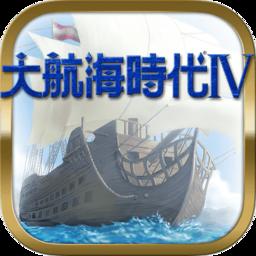 大航海�r代4中文版