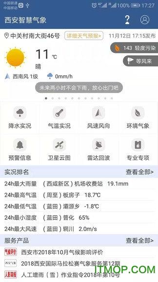 西安智慧气象 v2.1.1.6 安卓版3