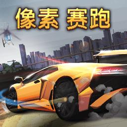 像素赛跑(Pixel Racing)