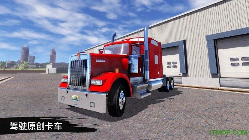 卡车模拟19(Truck Simulation 19) v0.5 安卓版1