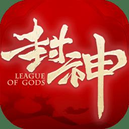 封神之天启九游版本