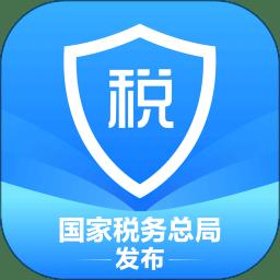 国家税务总局个人所得税app