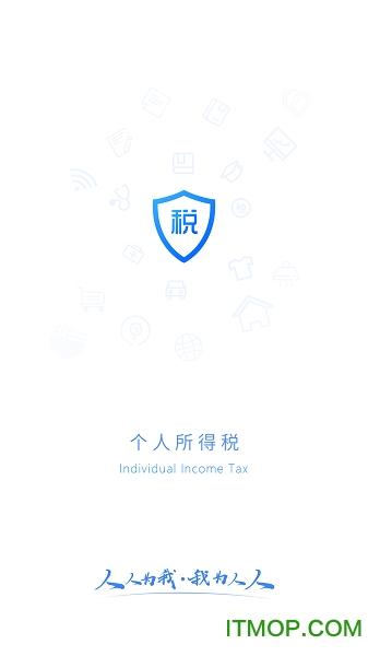 个人所得税app