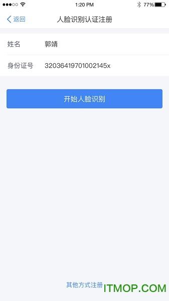 新版个人所得税app国税版 v1.0.5 官方ios版 3
