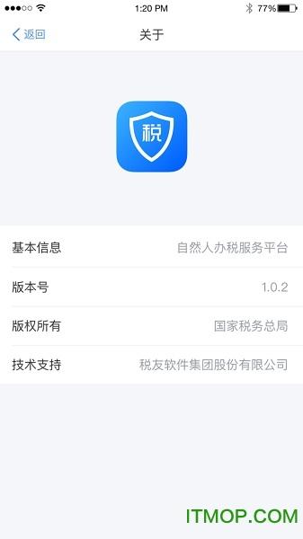 新版个人所得税app国税版 v1.0.5 官方ios版 1