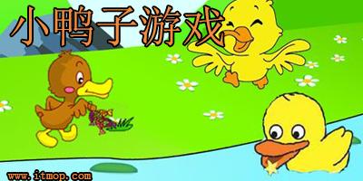 小鸭子游戏