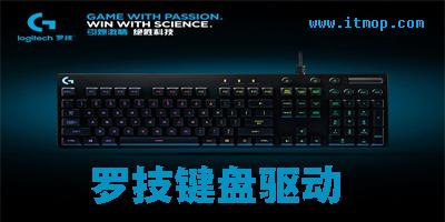 罗技键盘驱动大全_logitech无线键盘驱动下载_罗技键盘驱动程序