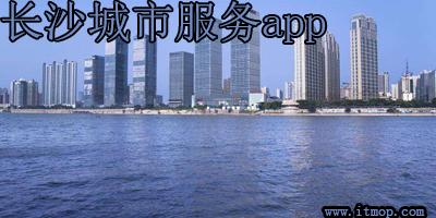 长沙城市服务app