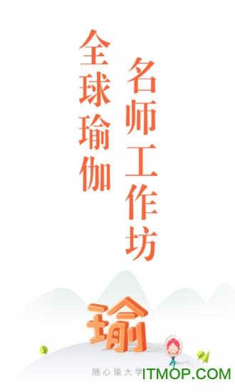 随心瑜大学官网版 v1.2.0 安卓版 0