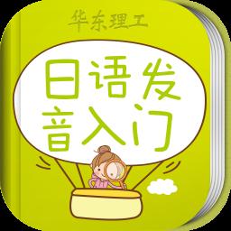 日语发音单词会话软件