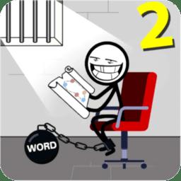 成瘾拼字(WordStory2)
