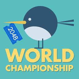 2048世界冠军赛(2048 World Championship)
