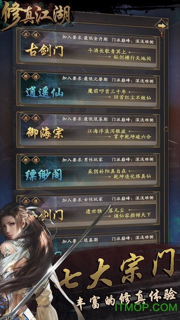 修真江湖无限资源仙玉版 v2.1.9 安卓内购破解版 0