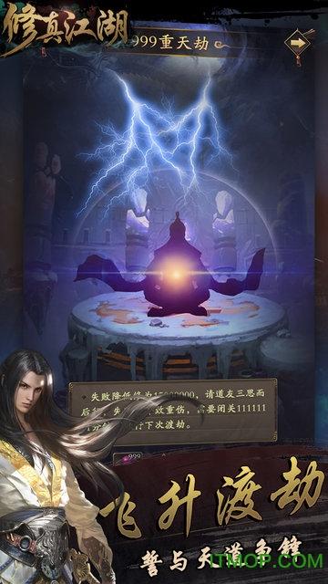 修真江湖无限资源仙玉版 v2.1.9 安卓内购破解版 1