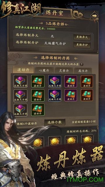 修真江湖无限资源仙玉版 v2.1.9 安卓内购破解版 2