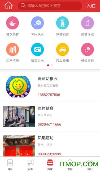 边城叙永手机客户端 v1.2.0 安卓版 0