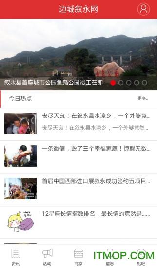边城叙永手机客户端 v1.2.0 安卓版 3