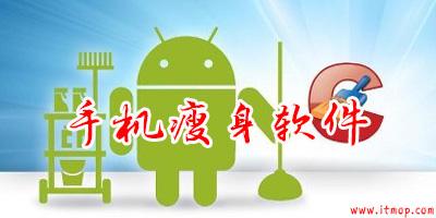 手机瘦身软件