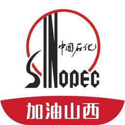 中国石化加油山西苹果版