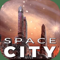 太空城市(Space City)