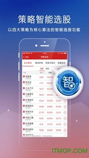 钱龙手机炒股苹果版 v5.81.43 iPhone版 1