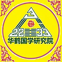 华鹤易学排盘2018