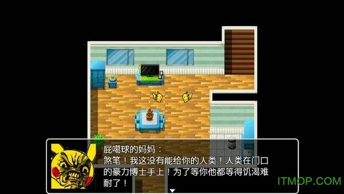 口袋人类中文手机游戏 v1.0.1 安卓apk直装版 3