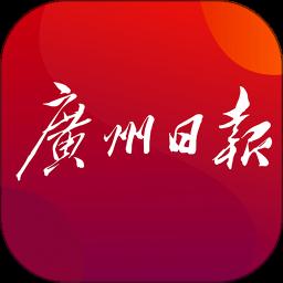 广州日报新闻iPhone版