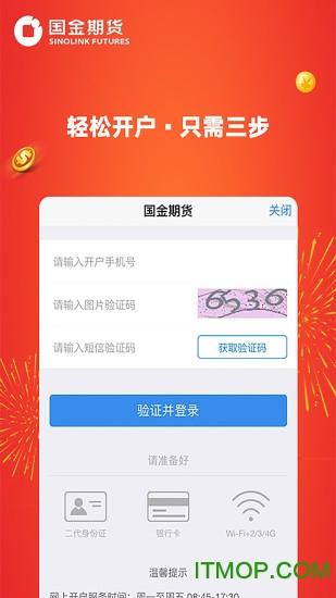 国金期货app v5.3.10.0 安卓版 3