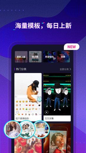 抖音特效君app