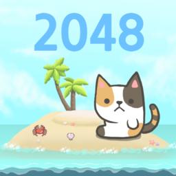 2048猫岛破解版