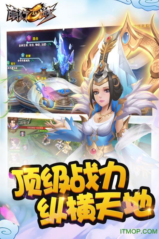 爱玩萌幻西游 v1.0.0 安卓版 0